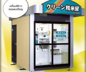 ตู้สีข้าวหยอดเหรียญของญี่ปุ่น